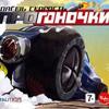Zip Zoom Racer