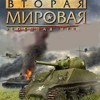 Вторая мировая: Военная игра